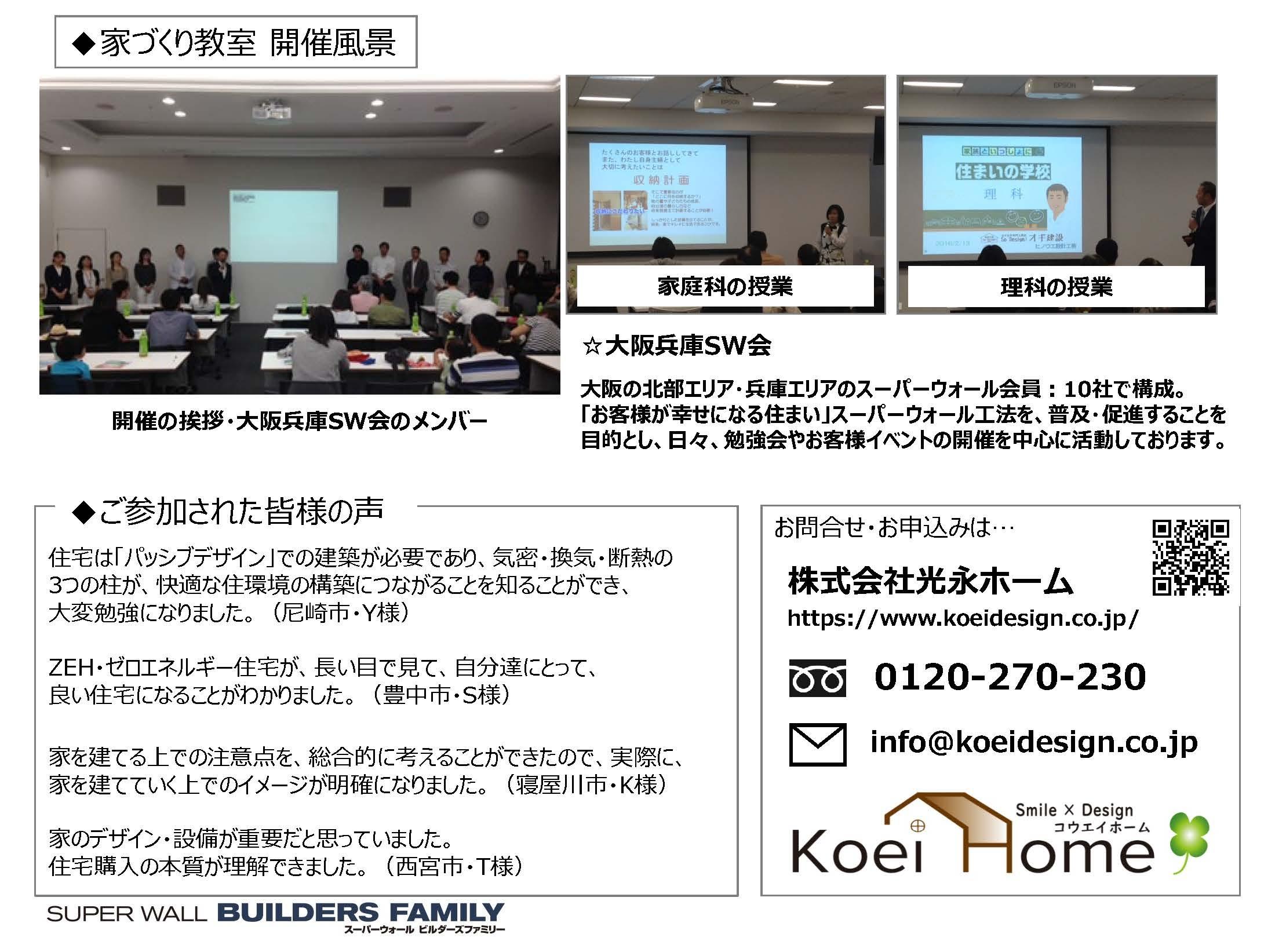【2020年11月】家づくり教室_チラシ_ページ_2.jpg