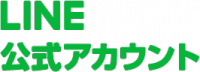 LINE_OA_logo2_green.pngのサムネイル画像